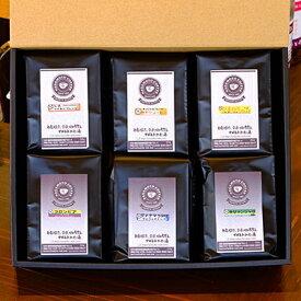 【ふるさと納税】自家焙煎、人気のコーヒー200g×6個入セット(粗挽)【1073499】