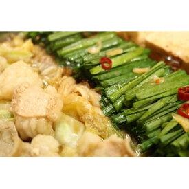 【ふるさと納税】みしまのもつ鍋食べ比べセット(1〜2人前×2回分)【1128650】