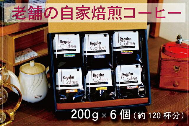 【ふるさと納税】自家焙煎、人気のコーヒー200g×6個入セット