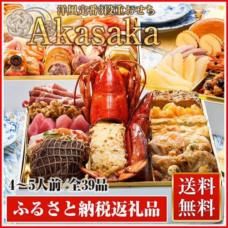 【ふるさと納税】洋風定番3段重おせち Akasaka