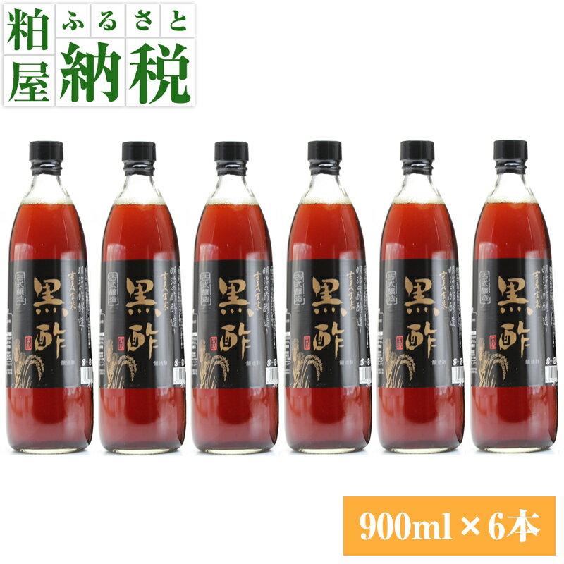 【ふるさと納税】玄麦玄米黒酢900ml6本セット