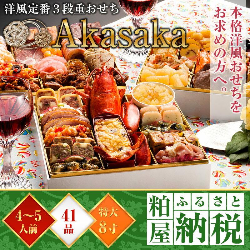 【ふるさと納税】洋風定番3段重おせち『Akasaka』年末予約