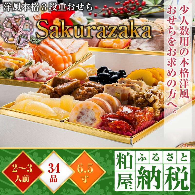 【ふるさと納税】洋風本格3段重おせち『Sakurazaka』年末予約