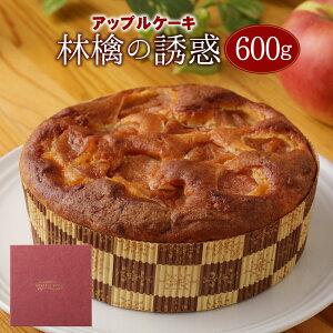 【ふるさと納税】林檎の誘惑 アップルケーキ 600g 1個 りんご しっとり 手作り ケーキ 菓子 デザート りんごケーキ 洋菓子 スイーツ 焼き菓子 お菓子 冷凍 送料無料