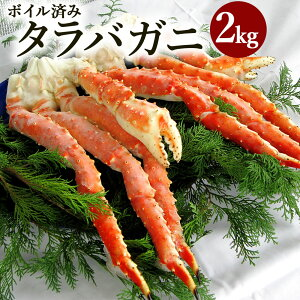 【ふるさと納税】冷凍 ボイル タラバガニ 2kg ボイル済み 姿冷凍 冷凍 急速冷凍 たらば蟹 タラバ蟹 カニ 蟹 送料無料