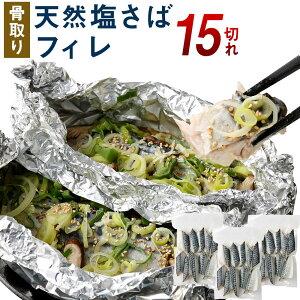 【ふるさと納税】骨取り 塩さばフィレ 15切れ 真空パック 3切れ×5パック 鯖 サバ 惣菜 簡単 冷凍 魚 加工品 送料無料