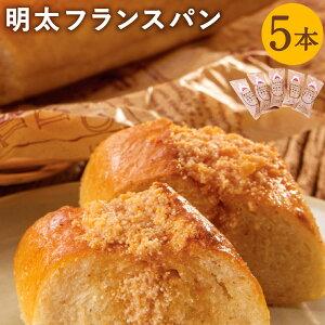【ふるさと納税】明太子屋が作った 明太フランスパン 5本 セット 1本あたり約24cm 博多明太子 無着色 明太子 めんたいこ パン 惣菜パン 調理パン 冷凍 送料無料