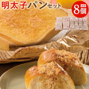 【ふるさと納税】明太子屋が作った こだわりのパン セット 合計8個 明太フランスパン (4本) 明太トースト (4枚) 博多明太子 無着色 明太子 めんたいこ パン 惣菜パン 調理パン 冷凍 送料無料
