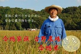 【ふるさと納税】古野農場の合鴨農法で作った無農薬米「合鴨米・白米4.3kg」令和元年 福岡県産 米