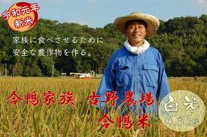 【ふるさと納税】古野農場の合鴨農法で作った無農薬米「合鴨米・白米4.3kg」令和元年 新米 福岡県産 米