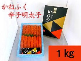 【ふるさと納税】かねふく 辛子明太子 2L 1kg