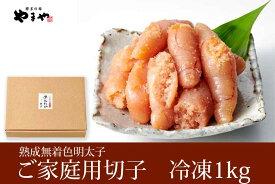 【ふるさと納税】【訳あり】 やまや 熟成無着色明太子切子 1kg (ご家庭用)(冷凍)