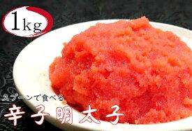 【ふるさと納税】辛子明太子1kg(辛口・並切・バラ)
