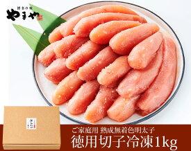 【ふるさと納税】【訳あり】やまや 熟成 無着色 明太子 切子 1kg 家庭用 冷凍 めんたいこ