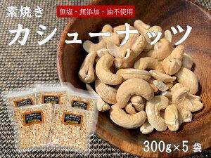 【ふるさと納税】素焼きカシューナッツ(300g×5袋)