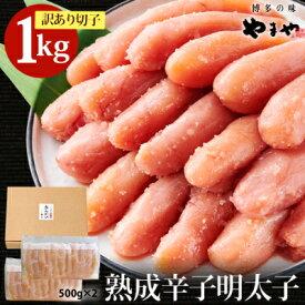 【ふるさと納税】【訳あり】やまや 熟成 無着色 辛子明太子 (切子) 1kg 家庭用 冷凍 めんたいこ 切れ子 理由あり