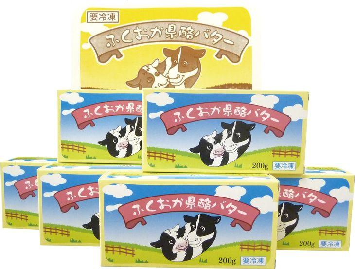【ふるさと納税】ふくおか県酪バターセット(有塩バター200g×6個入り)