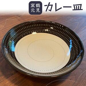 【ふるさと納税】カレー皿【鶴見窯元】
