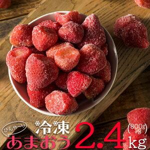 【ふるさと納税】冷凍 博多 あまおう 2.4kg(800g × 3袋)2021年4月以降お届け♪