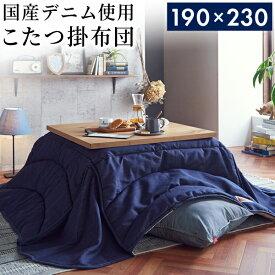 【ふるさと納税】国産デニム省スペースこたつ布団(190×230) AO-0102-01r