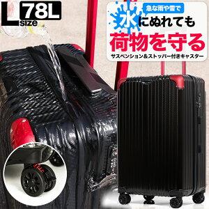 【ふるさと納税】AY099 [PROEVO] 防水ファスナーキャリー スーツケース 受託手荷物対応サイズ ストッパー付き Lサイズ (カーボン/ブラック×レッド) [10009]
