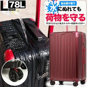 【ふるさと納税】AY101 [PROEVO] 防水ファスナーキャリー スーツケース 受託手荷物対応サイズ ストッパー付き Lサイズ (カーボン/ワイン) [10009]