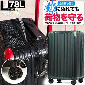 【ふるさと納税】AY103 [PROEVO] 防水ファスナーキャリー スーツケース 受託手荷物対応サイズ ストッパー付き Lサイズ (カーボン/D.グリーン) [10009]