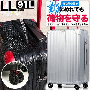 【ふるさと納税】AY130 [PROEVO] 防水ファスナーキャリー スーツケース 受託手荷物対応サイズ ストッパー付き LLサイズ (カーボン/シルバー) [10010]