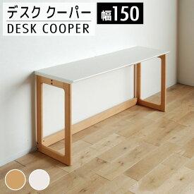 【ふるさと納税】クーパーデスク 150 HW RB 02-CG-1405r