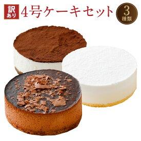 【ふるさと納税】訳あり 4号ケーキ 3種類セット ショコラムースケーキ まっしろなレアチーズケーキ ティラミス風ケーキ ムースケーキ チーズケーキ ティラミス スイーツ お菓子 デザート 洋菓子 セット 詰め合わせ 冷凍 送料無料