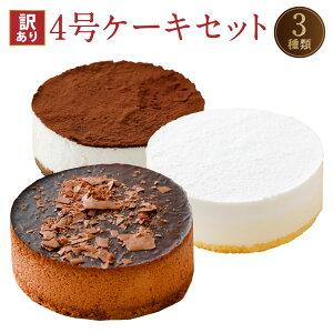 【ふるさと納税】訳あり 4号ケーキ 3種類セット ショコラムースケーキ まっしろなレアチーズケーキ ティラミス風ケーキ ムースケーキ チーズケーキ ティラミス スイーツ お菓子 デザート