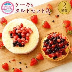 【ふるさと納税】ケーキ・タルトセットA ケーキ タルト 2種類 ベリーベリータルト(4号サイズ) 苺のムースケーキ(5号サイズ) スイーツ お菓子 デザート 洋菓子 セット 詰め合わせ 冷凍 送料無