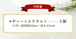【ふるさと納税】ザッハトルテタルト2個4号サイズ(直径約12cm×高さ4.5cm)タルトケーキスイーツお菓子デザート洋菓子セット詰め合わせ冷凍送料無料