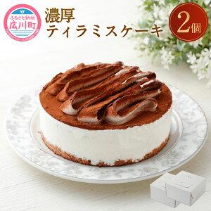 【ふるさと納税】濃厚ティラミスケーキ 2個 5号サイズ(直径約15cm×高さ4.5cm) ティラミスケーキ ケーキ スイーツ お菓子 デザート 洋菓子 セット 詰め合わせ 冷凍 送料無料