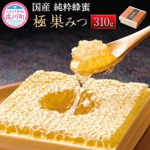 【ふるさと納税】極 巣みつ 310g 国産 純粋蜂蜜 巣蜜 コムハニー 蜂の巣 ハチミツ 蜂蜜 ハニー ギフト 送料無料