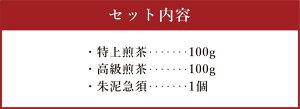 【ふるさと納税】八女茶朱泥急須セット高級煎茶特上煎茶2種類合計200g緑茶お茶急須九州産国産送料無料