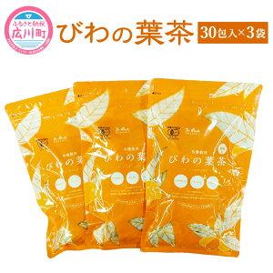 【ふるさと納税】びわの葉茶セット有機栽培3袋1袋90g(3×30包)ティーパックびわびわの葉九州産国産送料無料
