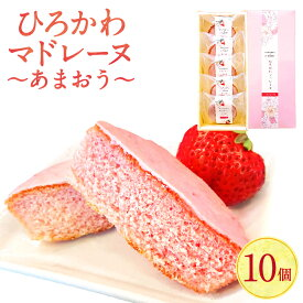 【ふるさと納税】ひろかわマドレーヌ あまおう 10個 マドレーヌ 焼き菓子 お菓子 洋菓子 イチゴ いちご 苺 ストロベリー 個包装 冷蔵 送料無料