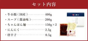【ふるさと納税】博多もつ鍋あごだし醤油味