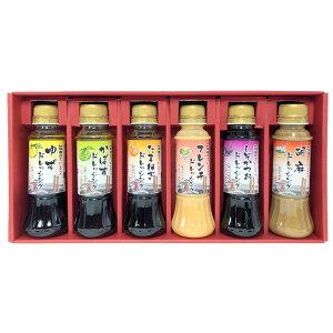 【ふるさと納税】TAGAWA謹製 ていとこ ドレッシング 6本 セット 220ml×6本 6種 ゆず かぼず たまねぎ フレンチ しそかつお 胡麻 ごま ノンオイル 食べ比べ 九州 福岡県 送料無料