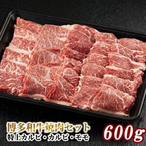 【ふるさと納税】 【大地のえん】 博多和牛 焼肉 セット(特上カルビ、カルビ、モモ)600g