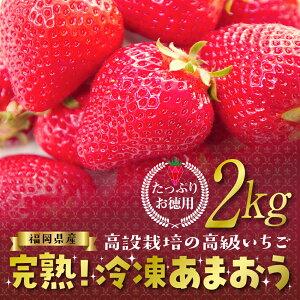 【ふるさと納税】 冷凍いちご(あまおう)2kg