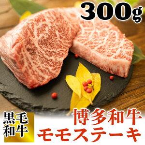 【ふるさと納税】福岡県産 黒毛和牛 博多和牛 モモステーキ 300g