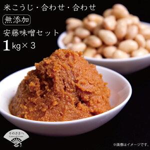 【ふるさと納税】 無添加 あんどうの本格 生みそ 3kg セット( 米こうじ:無添加・合わせ:無添加 ) 豊富な タンパク質 送料込