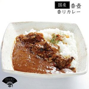 【ふるさと納税】 【香牛かれー香壺】の香りかれー4個セット カレー アメ色に炒めた香味野菜 送料込