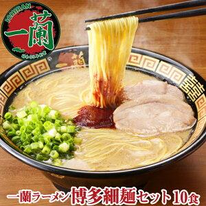 【ふるさと納税】 一蘭 ラーメン 博多細麺 セット 10食