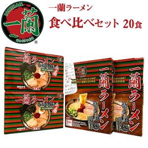 【ふるさと納税】 一蘭 ラーメン 食べ比べセット 20食 (ちぢれ麺10食、細麺10食)