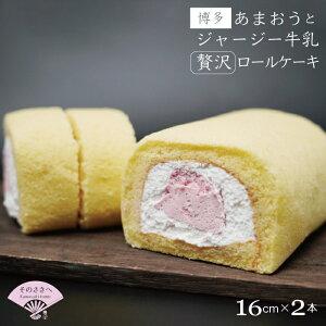 【ふるさと納税】 博多 あまおう と ジャージー牛乳 の贅沢 ロールケーキ 2本セット 送料込