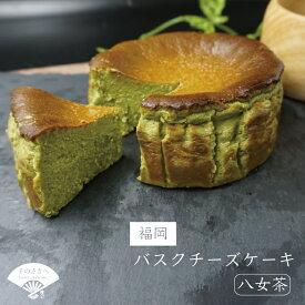 【ふるさと納税】バスクチーズケーキ 八女 抹茶 味 送料込