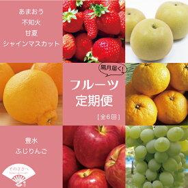 【ふるさと納税】あまおう 梨 りんご みかん シャインマスカット などの 季節のフルーツ を 2ヶ月に1回 お届け します! 【 定期便 】 送料込